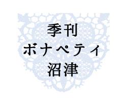 季刊ボナペティ沼津