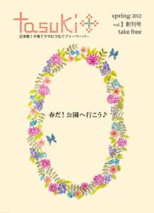 tasuki創刊号春だ!公園へ行こう!
