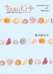 tasuki2012年夏号夏の涼み方
