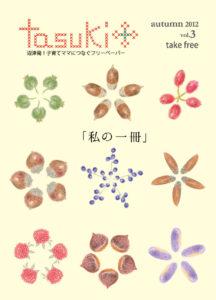 tasuki2012年秋号表紙