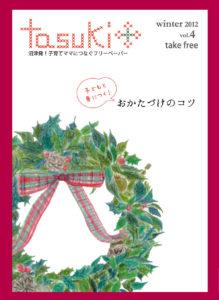 tasuki2012年冬号表紙