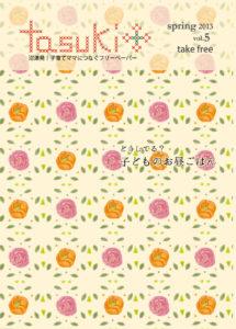 tasuki2013年春号表紙