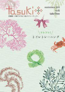 tasuki2013年夏号表紙