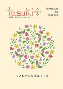 tasuki 2014年春号表紙