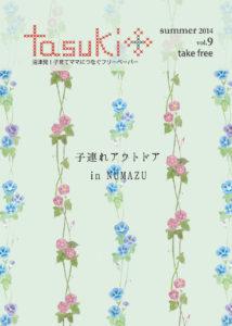 tasuki2014夏号表紙