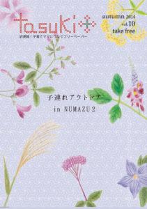 tasuki2014秋号表紙