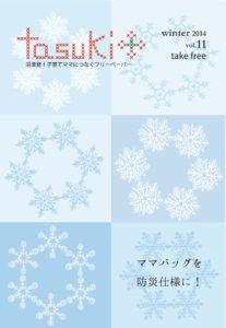 2014年tasuki冬号表紙