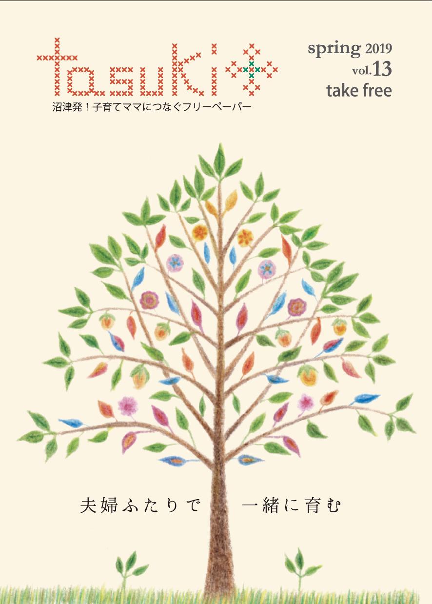 tasuki2019春号表紙