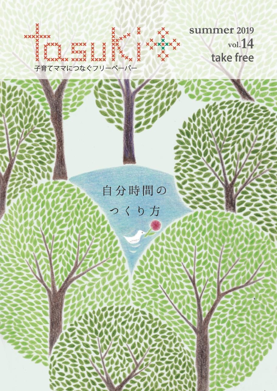 2019年tasuki夏号表紙